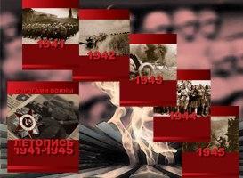 В городе Таганроге вышла в свет новая историческая книга «Дорогами войны. Летопись. 1941-1945 гг.»