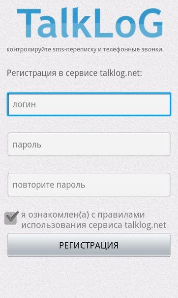 Talklog Talklog / Толклог - читать чужие смс и просматривать звонки.