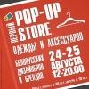 Pop-up Store - модная распродажа 25 августа. ТЦ Силуэт, магазин Бруклин