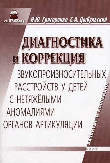 Схема клинико-педагогического