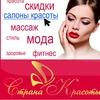 Страна Красоты Тольятти