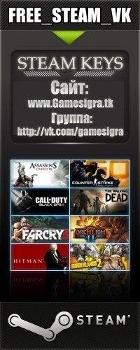 бесплатные игры раздача ключей