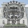 """Колегія та профком студентів і аспірантів НУ""""ЛП"""""""