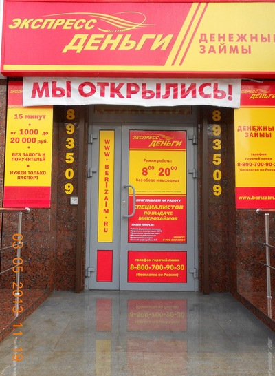 Экспресс Деньги, 1 мая , Екатеринбург, id210300383