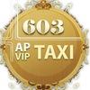 Такси APVIP Киев