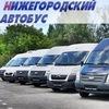 Нижегородский Автобус. Продажа микроавтобусов.