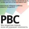 РВС Коми - Родительское Всероссийское Сопротивле