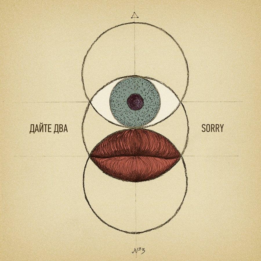 ����� ��� - Sorry (2012)