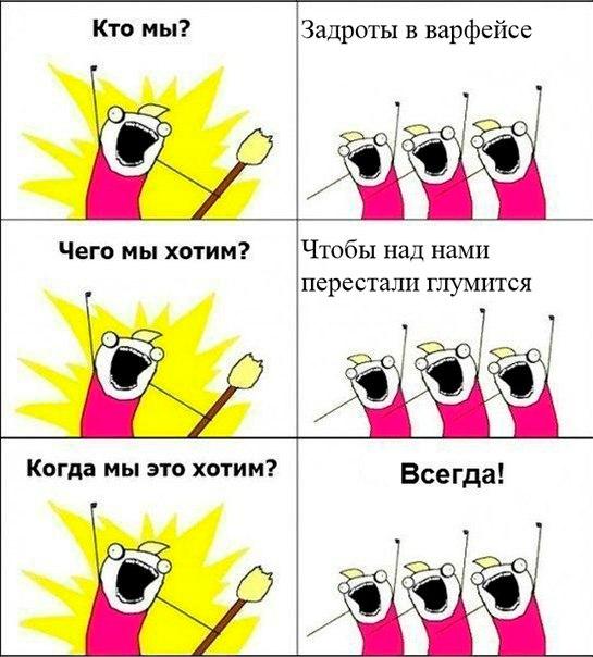 Мемы комиксы и приколы про варфейс vk