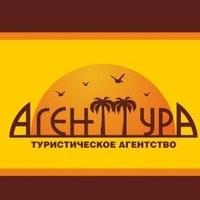 Агенттура Томск