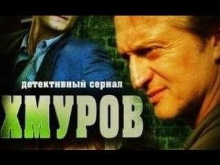 Хмуров 6 серия  (Детектив боевик криминал сериал)
