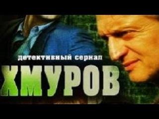 Хмуров 10 серия  (Детектив боевик криминал сериал)