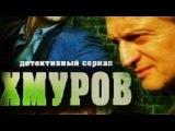 Хмуров 13 серия  (Детектив боевик криминал сериал)