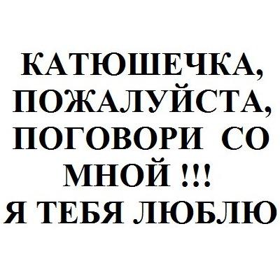 Твой Игорь, id204673008