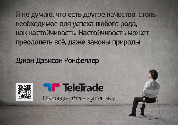 Работа в teletrade
