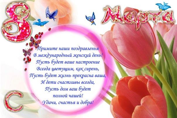 Поздравление с 8 марта свекрови