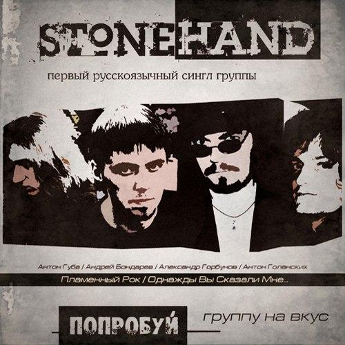 Новый сингл STONEHAND - Попробуй группу на вкус (2013)