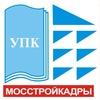 АНО ДПО Учебный центр МОССТРОЙКАДРЫ