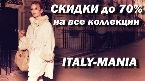 Italy mania модная итальянская одежда