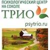 Центр психологии и развития ТРИО