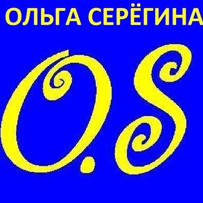 Ольга Серёгина, 18 мая , Волгодонск, id193381351