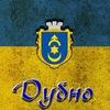 Дубно-місто Мрій і Сподівань! ✔