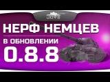 Нерф и Ап немецких танков в патче 0.8.8. Подробный обзор. [wot-vod.ru]