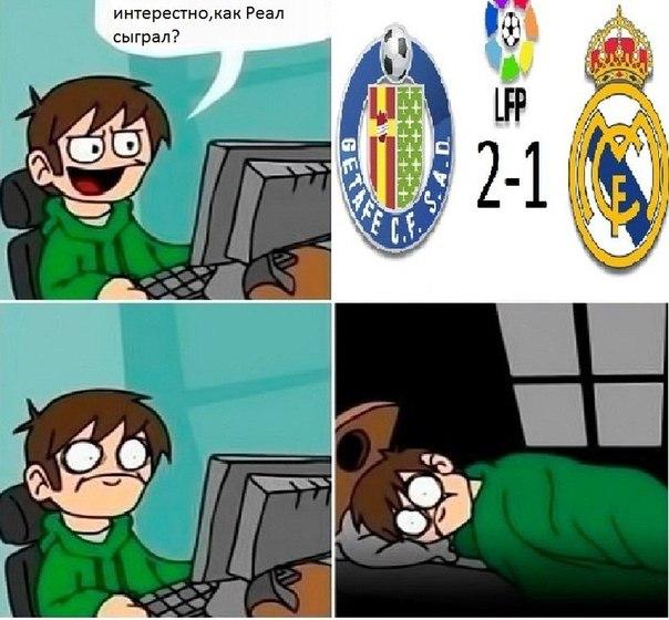 зона футбол