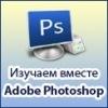 Изучаем вместе Adobe Photoshop