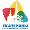 Собор святой Екатерины, град Екатеринбург