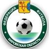 Кировская областная Федерация футбола