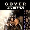 Группа Cover _ Руки Вверх :)