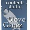 content-studio SловоGенез