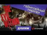Геймплейный трейлер The Evil Within [Дубляж]