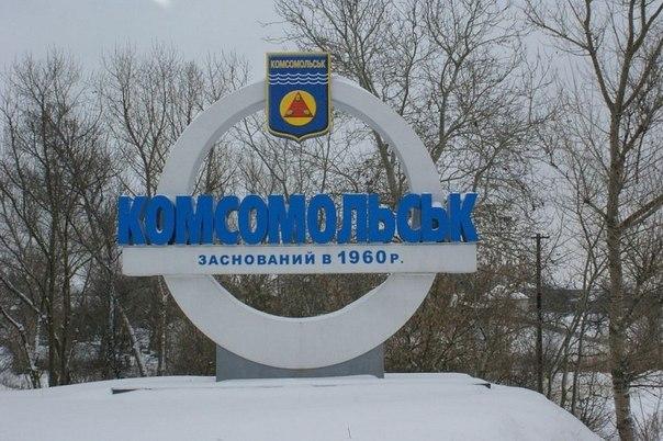 Комсомольск или Комсомольськ?
