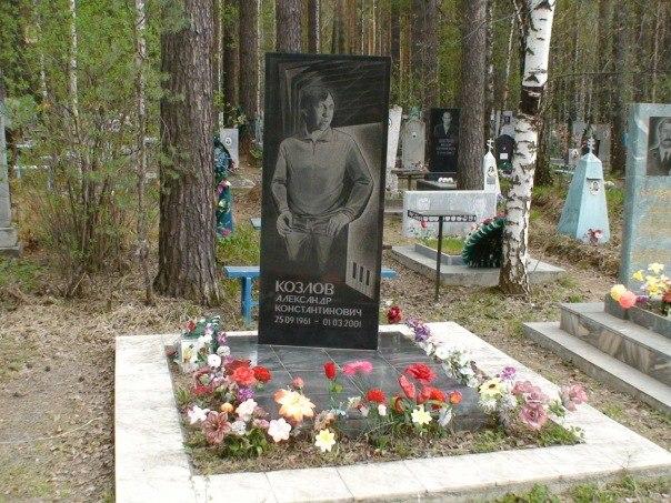 Астбест, могила Александра Козлова
