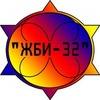 ЖБИ-32