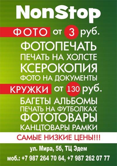 Non Stop, 6 марта 1997, Нижнекамск, id218961414