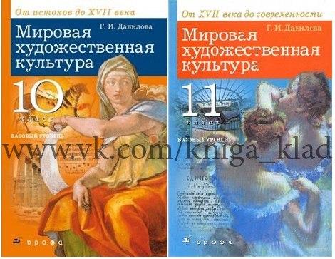 Учебник мировая художественная культура 11 класс данилова 2012.