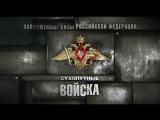 Сухопутные войска России(Мотострелковые войска)