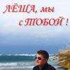 Лёша, мы с тобой! Группа помощи Федорову Лёше