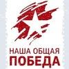 """Всероссийский проект """"Наша общая Победа"""" г.Чудо"""