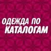 Одежда по каталогам.ru