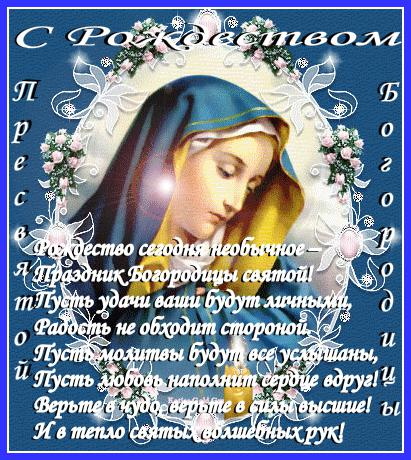 с рождеством пресвятой богородицы: foto.bigstatus.ru/s_big_gal.php?p=57&lenta=2&PHPSESSID...
