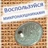 Микронаушники г.Саранск