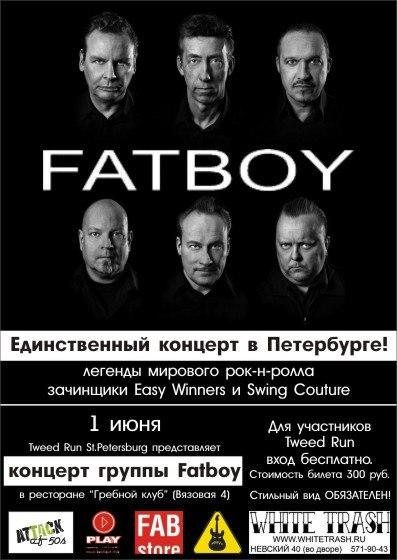 01.06 FatBoy в Гребном клубе. Петербург