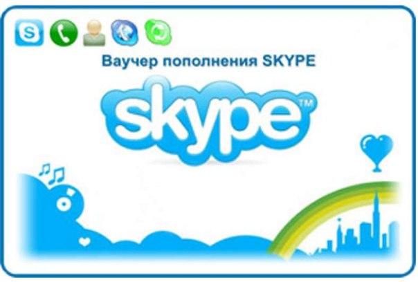 Моя новая раздача, теперь ваучеры Skype 1-2$