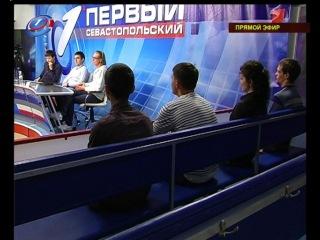 [бизнес среда] на 1-м Севастопольском канале - СМОТРИТЕ!