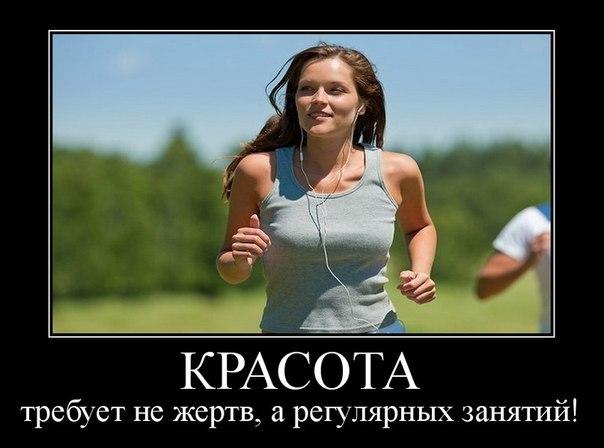 Мотивация демотиваторы спорт