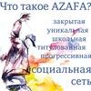 OGIC: Школьный кубок AZAFA
